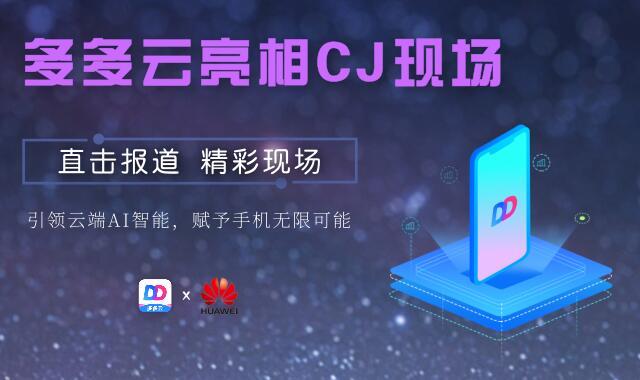 多多云手機參展2019Chinajoy:云游戲打造手游新風向