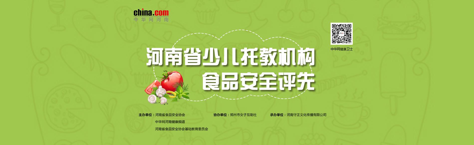 河南省少儿托教机构食品安全评先